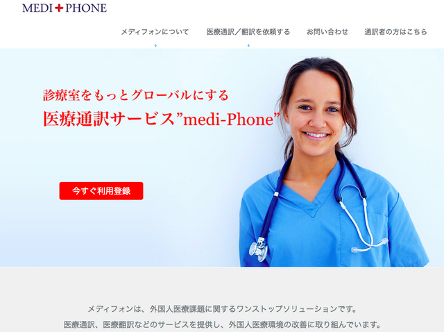mediphone.png